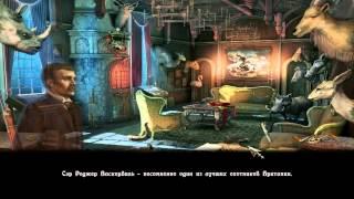 Шерлок Холмс и Собака Баскервилей часть 1 Роджер Баскервиль