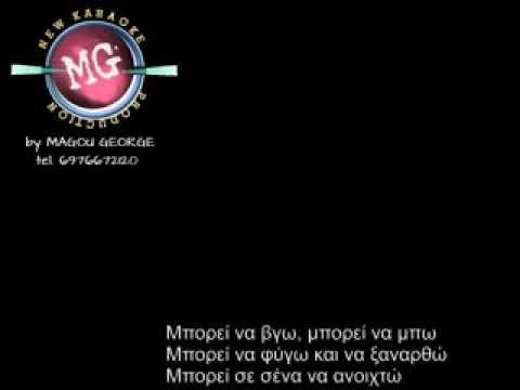 MPOREI NA VGW - KARAOKE by Magou George