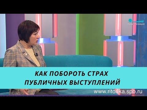 Как побороть страх публичных выступлений. Бизнес-тренер Ирина Шиловская на TV Санкт-Петербург.