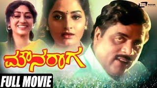 Mouna Raga | Rebal Star Ambrish | Vinaya Prasad | Kannada Full Movie | Romantic Movie