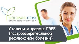 Степени и формы ГЭРБ (гастроэзофагеальной рефлюксной болезни)
