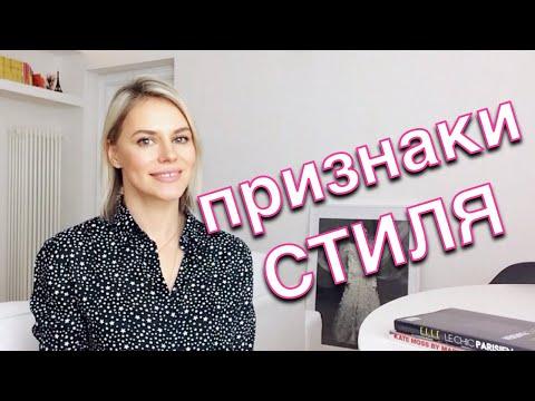 Признаки стильной женщины - Что такое хороший вкус - Видео онлайн