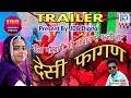 Download गीता गोस्वामी का पहला देसी फागण सॉन्ग 2018 - Trailer Song | Rajasthani Fagan Geet | JDB Digital MP3 song and Music Video