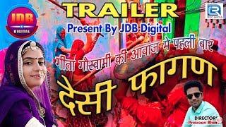 गीता गोस्वामी का पहला देसी फागण सॉन्ग 2018 - Trailer Song | Rajasthani Fagan Geet | JDB Digital