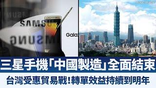 三星手機工廠全面撤離中國|受惠貿易戰!台灣轉單效應持續到明年|產業勁報【2019年10月3日】|新唐人亞太電視