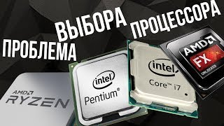 как выбрать процессор в 2018-2019 году?