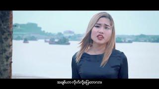 เพลงพม่าเพราะๆ
