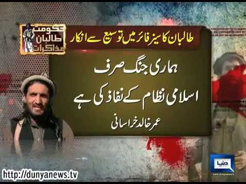 Dunya News- Taliban Refuses To Extend Ceasefire