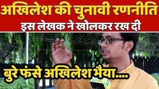 बुरे फँसे Akhilesh Yadav.. अपनी ही रणनीति में कर दी बड़ी गलती || UP Election 2022, Yogi Adityanath
