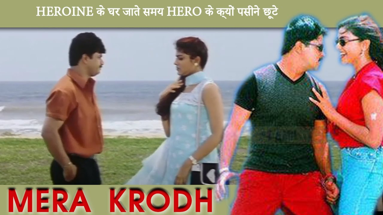 HEROINE के घर जाते समय HERO के क्यों पसीने छूटे  | Mera krodh | Scene 16 | Arjun | Prakash Raj
