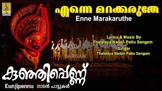 enne marakaruthe a song from kunjippennu sung by thalalaya nadan pattu sangam