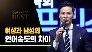 여성과 남성의 언어속도의 차이 | 김창옥 | BEST OF BEST | 포프리쇼