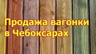 Продажа вагонки в Чебоксарах(У нас вы можете купить вагонку из сосны, ели, липы, осины и лиственницы по сниженным ценам, от производителя,..., 2016-03-24T13:32:16.000Z)