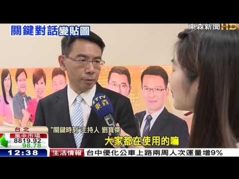 [東森新聞HD]劉寶傑、馬西屏「關鍵」對話 變line動態貼圖