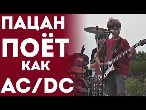 Мальчик Нереально Круто Поёт Песню На Улице  (ACDC Thunderstruck Cover)