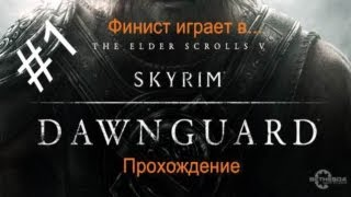 The Elder Scrolls V: Skyrim - Dawnguard - Финист в крепости Стражей