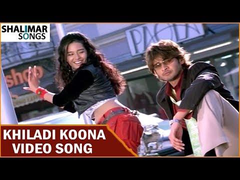 Athidi Movie Songs || Khiladi Koona Video Song || Mahesh Babu, Amrita Rao || Shalimar Songs