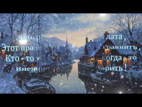 С ДНЕМ РОЖДЕНИЯ ! Красивое поздравление с красивыми пожеланиями для родившихся зимой !