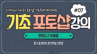 [기초 포토샵 강의] 포토샵07회 - 문자도구 사용법(…