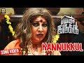 Kannukkul  Song Video - Bayama Irukku | Santhosh Prathap, Reshmi Menon | Jawahar | C Sathya