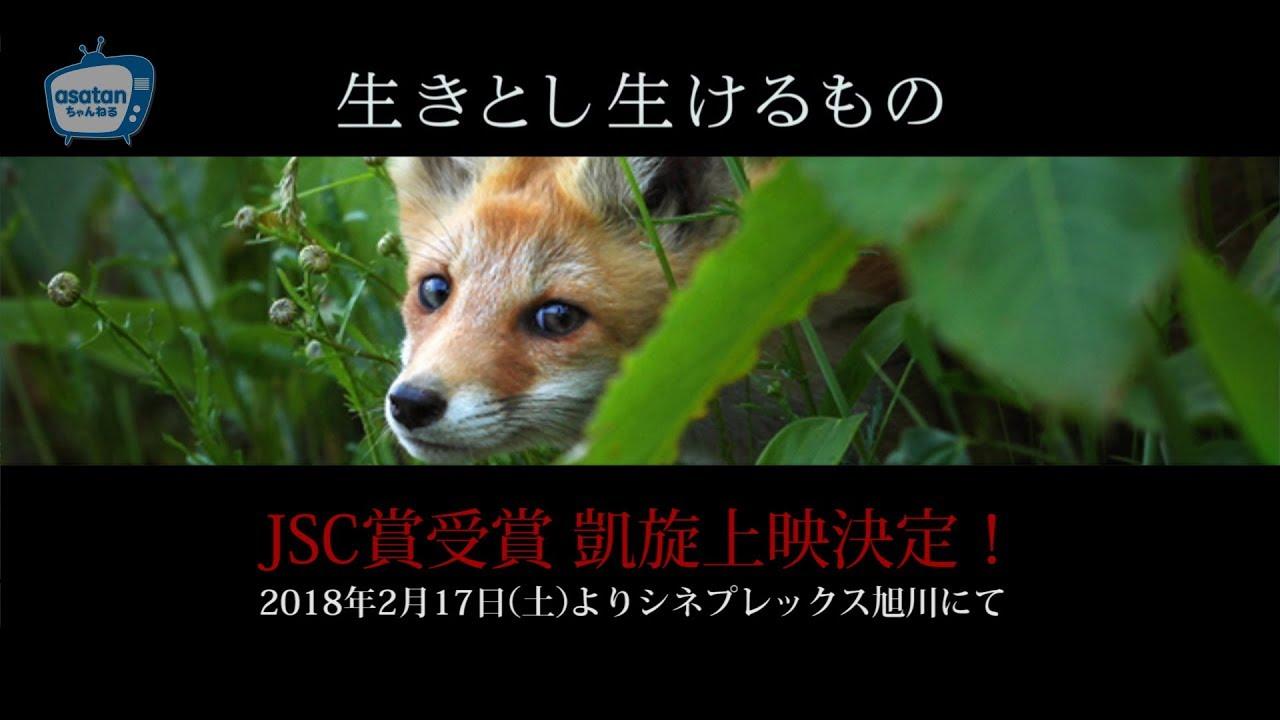 映画『生きとし生けるもの』2/17...