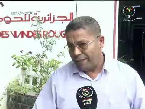 وضع المذابح العصرية تحت تصرف المواطنين مجانا لذبح أضاحيهم من خلال الشركة الجزائرية للحوم الحمراء