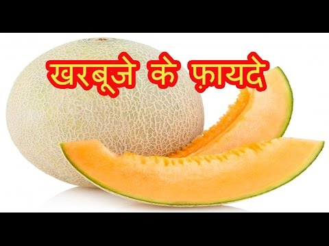 खरबूजे के फ़ायदे | Health Benefits of muskmelon for weight loss, heart & Skin