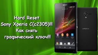 Hard Reset Sony Xperia C c2305 !!! Как снять графический ключ!!!(Желающим помочь развитию проекта: qiwi кошелек: +79205605843 Yandex деньги: 410012756457487 Как сделать hard reset Sony Xperia C c2305..., 2015-07-20T10:45:34.000Z)
