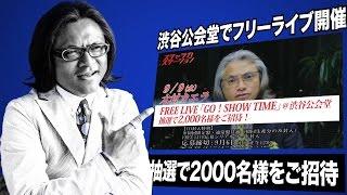 木村カエラ「EGG」【渋谷公会堂でフリーライブ決定!】 - スチャラカステーション