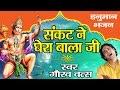 Sankat  Ne Ghera || Balaji Mehandipur Bhajan || Hanuman Ji # Ambey Bhakti