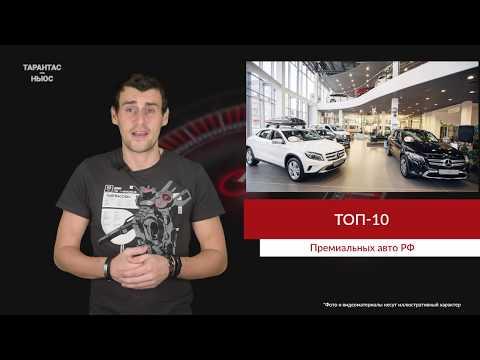 Названы самые популярные премиальные автомобили в России