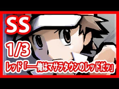 【ポケモンSS】レッド「――俺はマサラタウンのレッドだッ」1/3