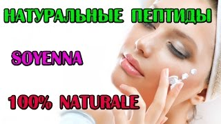 Пептиды для лица// Нано косметика//Peptide Soyenna// DIY(Мы в Вконтакте: https://vk.com/club57393184 - Facebook - https://www.facebook.com/miloopt - Instagram - https://www.instagram.com/milo_opt/ Подписаться ..., 2017-02-23T04:07:18.000Z)