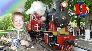 Vlog ПАРОВОЗИК ДЕТСКАЯ ЖЕЛЕЗНАЯ ДОРОГА Катаемся Игрушки для мальчиков поезд We ride on a locomotive