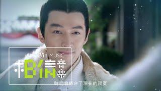 胡歌 [ 好好過 ] 官方戲劇版Music Video - 戲劇「風中奇緣」插曲