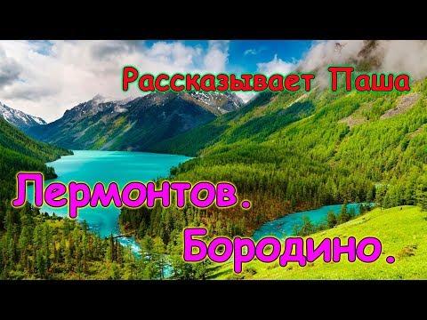 Стих Бородино, Лермонтов. Рассказыает Паша. (02.19г.) Семья Бровченко.