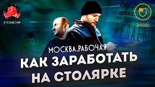 Москва Рабочая // Столяр-плотник //  Профориентация — столярка