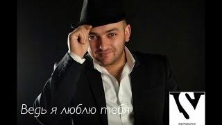 Saro Vardanyan Ведь я люблю тебя