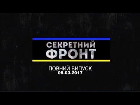 Секретный фронт - выпуск от 08.03.2017 – компромат, самоубийцы и фальшивки