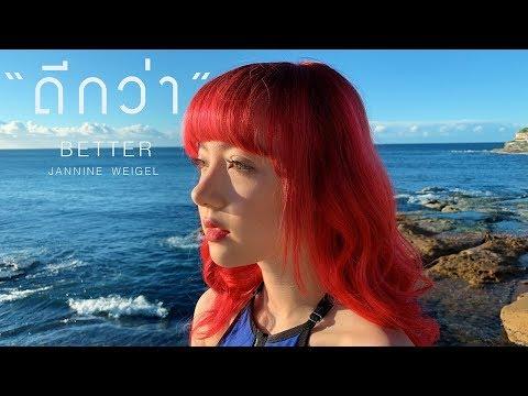 Jannine Weigel - ดีกว่า (Better) Unofficial Lyrics Video - วันที่ 05 Aug 2019