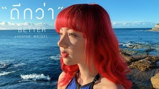 Jannine Weigel - ดีกว่า (Better) Unofficial Lyrics Video