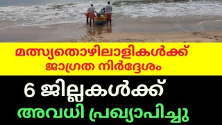 6ജില്ലകൾക്ക് അവധി | kerala weather news