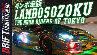 Inside The Underground World Of Tokyo's Neon Riders - The Lambosozoku 「ランボ走族」
