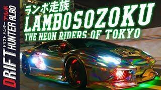 Inside The Underground World Of Tokyo's Neon Riders - The Lambosozoku 「ランボ走族」