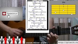 Дворовая песня - Падает снег (Как играть на гитаре)