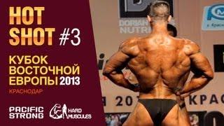Кубок Восточной Европы 2013. г. Краснодар HOT SHOT #3