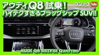 レクサスRXオーナーが1000万超の新型アウディQ8試乗!ドライブフィールの評価は? | Audi Q8 2020 Test Drive.