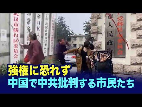 2020/11/09 怒れる国民が続出!本土でも中国共産党を公然と批判