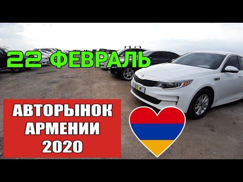 Авторынок в Армении 22.02.2020, Низкие Цены и Большой Выбор.