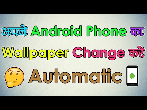 How To Change Wallpaper Automatically In Android Phone 2017 | Hindi
